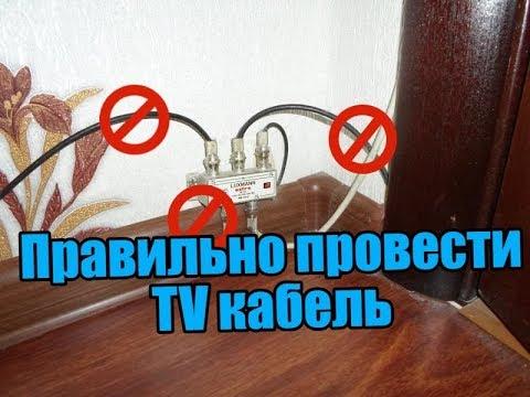 Как провести кабель телевизионный по квартире