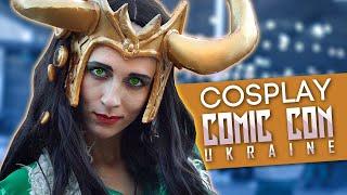 COMIC CON UKRAINE 2019 - ЛУЧШИЙ КОСПЛЕЙ В УКРАИНЕ! Cosplay video 2019.