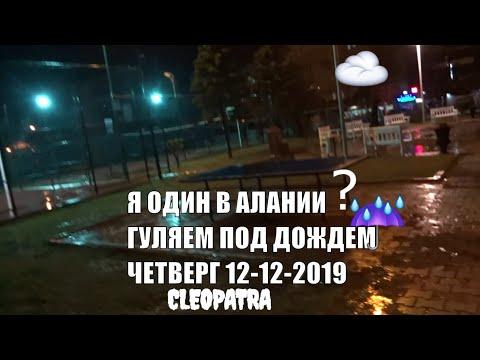 Аланья Парки на Клеопатре Вечер 12 декабря Дождь Гроза и молния