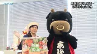 飛騨の黒毛和牛をモチーフにしたキャラクター「ひだくろちゃん」と飛騨...