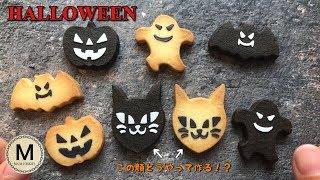 前回紹介したハロウィンのおもしろクッキー型でクッキーを焼いたので一...