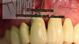 К чему снится шатающийся зуб, сонник