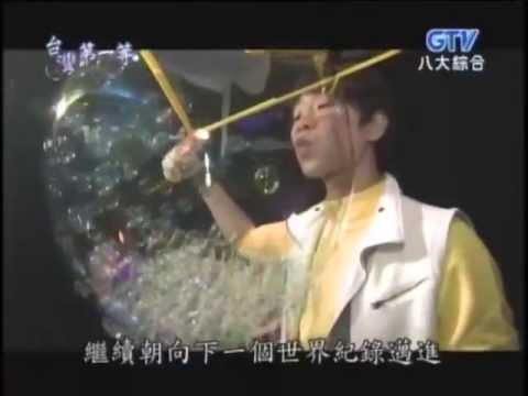 [蘇仲太之泡泡家族]台灣第一等節目錄影