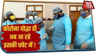 Delhi, Mumbai और Bhopal में कोरोना योद्धा ही इसकी चपेट में, देखिए Special Report