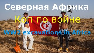 По следам Роммеля! Коп Северная Африка -Following Rommel ! Excavations in North Africa