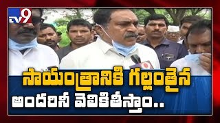 Minister Errabelli Dayakar Rao on Godavari boat tragedy - TV9