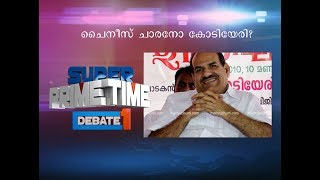 Is Kodiyeri A Chinese Spy?| Super Prime Time (17-01-2018)| Part 1| Mathrubhumi News