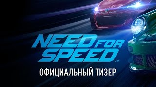 Тизер Need for Speed — ПК, PS4, Xbox One