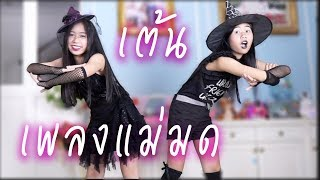 เต้น เพลง แม่มด (Little Witch) Dance Cover By น้องวีว่า พี่วาวาว | Wow Sister Toy
