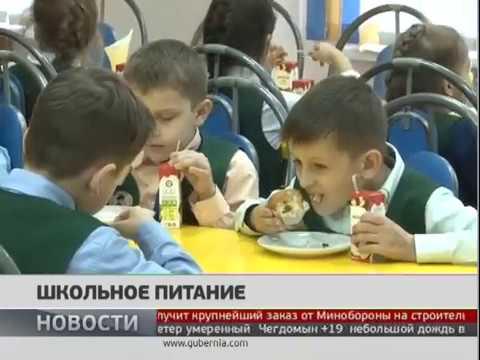 Школьное питание. Новости. 16/05/2019. GuberniaTV