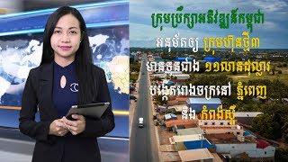 ព័ត៌មានសេដ្ឋកិច្ចប្រចាំសប្តាហ៍   Business news