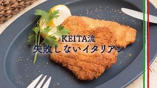 今回のKEITA流 失敗しないイタリアンは、「豚ヒレ肉のカツレツ」をご紹...