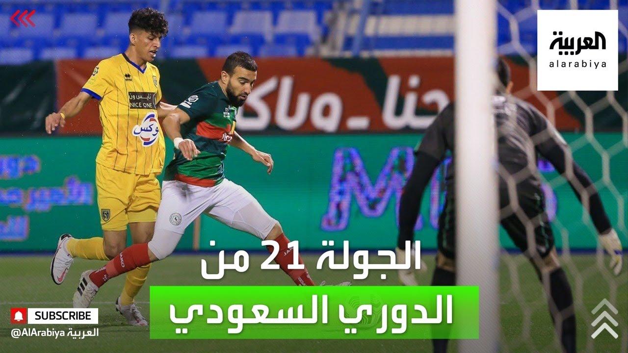 عادل وحمزة يحللان مباريات الجولة 21 من الدوري السعودي  - 22:58-2021 / 2 / 27