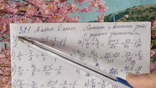 321 математика 6 класс. Сложение и вычитание дробей с разными знаменателями.