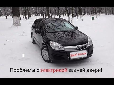 Opel Astra H неисправность электрики задней двери!