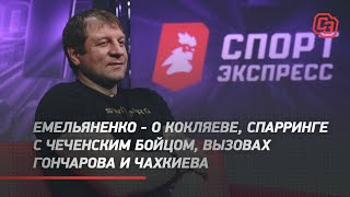 Александр Емельяненко - о бое с Кокляевым нокдауне на тренировке вызовах Гончарова и Чахкиева