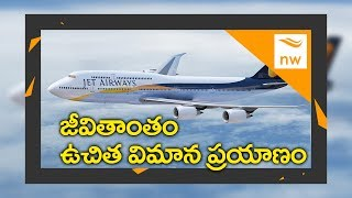 Baby Boy Born In Jet Airways Gets Free Tickets For Lifetime | New Waves