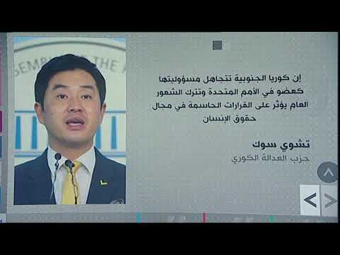 بي_بي_سي_ترندينغ | لجوء المئات من #اليمن إلى #كوريا_الجنوبية ورفض لطلباتهم  - نشر قبل 56 دقيقة