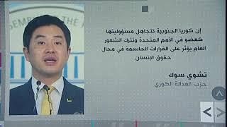 بي_بي_سي_ترندينغ   لجوء المئات من #اليمن إلى #كوريا_الجنوبية ورفض لطلباتهم