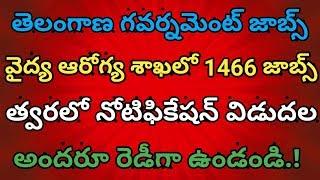 Telangana GOVT Health Department JOBS 2019 || TS Govt Paramedical Job Notification 2019 #PharmaGuide