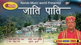 Jaati paati | Latest Uttarakhandi Geet | Sunder Singh Rawat | Garhwali Song |