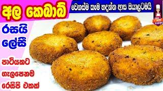 ala-kabab-potato-cutlet