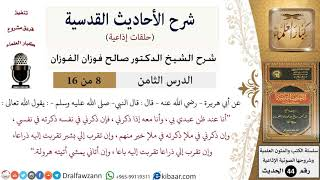 08 من 16 / شرح الأحاديث القدسية (حلقات إذاعية) / أنا عند ظن عبدي بي/ صالح الفوزان / العقيدة