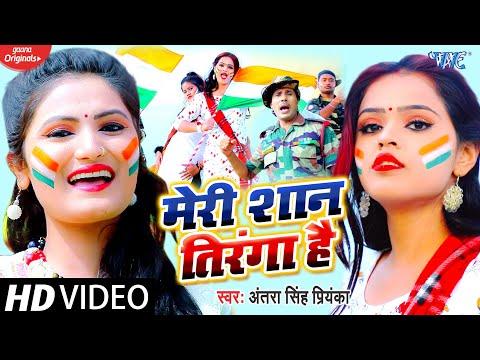 #video---26-जनवरी-स्पेशल-विडियो-||-desh-bhakti-song-2021-|-मेरी-शान-तिरंगा-है-|-antra-singh-priyanka
