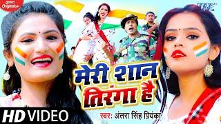 #VIDEO - 26 जनवरी स्पेशल विडियो    Desh Bhakti Song 2021   मेरी शान तिरंगा है   Antra Singh Priyanka