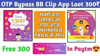 Otp Bypass !! BB Clip App Unlimited Trick Big Loot 10₹ Per Refer Instant Paytm Unlimited 300rs