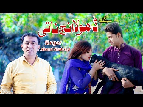 Dhola Anj Na The | Akmal Shahzad | New Saraiki & Punjabi Song | Vicky Babu Records