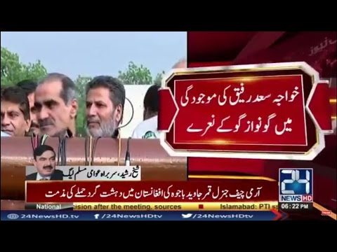 Youngsters chant 'Go Nawaz Go' slogans in the presence of Saad Rafique
