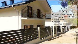 Купить дом с видом на море|Продажа дома с видом на море в Сочи|Сочи Солнечный центр|88003029550