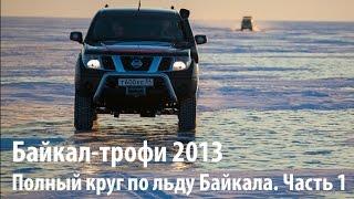 Байкал трофи зима 2013. Полный круг по льду Байкала.Часть I