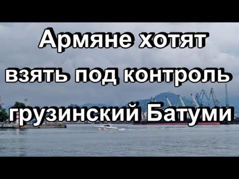 Армяне хотят взять под контроль грузинский Батуми