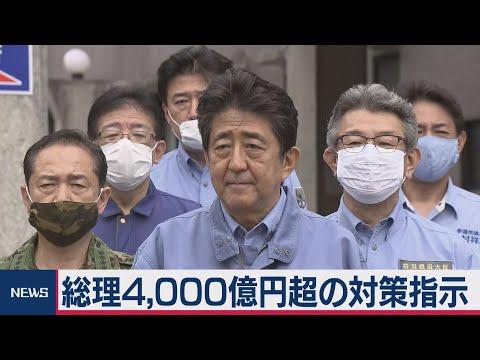 2020/07/13 安倍総理「早期復旧へ全力」熊本を視察