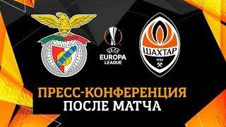 LIVE Комментарии Каштру и Лаже после матча Бенфика Шахтер в Лиге Европы