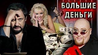 Большие деньги. 1 часть | Центральное телевидение