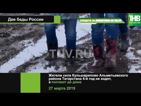 4-й год без дороги живут в селе Кульшарипово | ТНВ