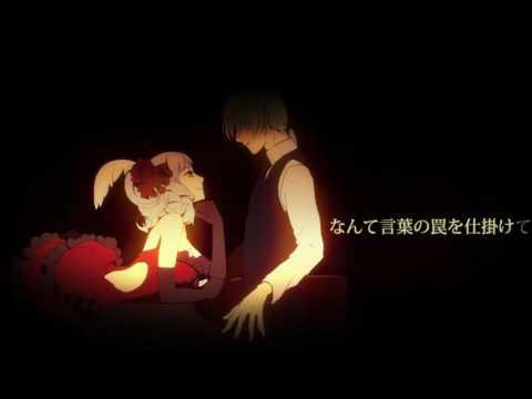 【MV】Royal Scandal「チェリーハント」/luz-Cherry Hunt