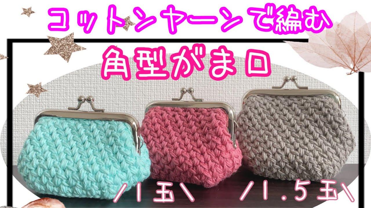 【ダイソー】コットンヤーンで模様編みのがま口を編みました【1玉使用】