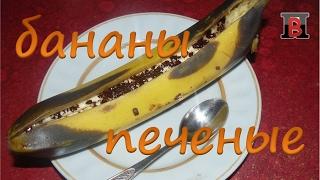 Вкусный десерт за 3 минуты. Ароматные запеченые бананы.