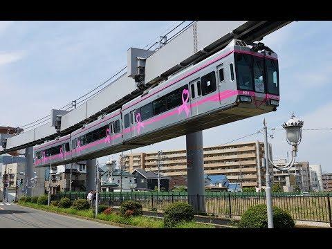 湘南モノレール Shônan Monorail - Amazing & Impressive System !