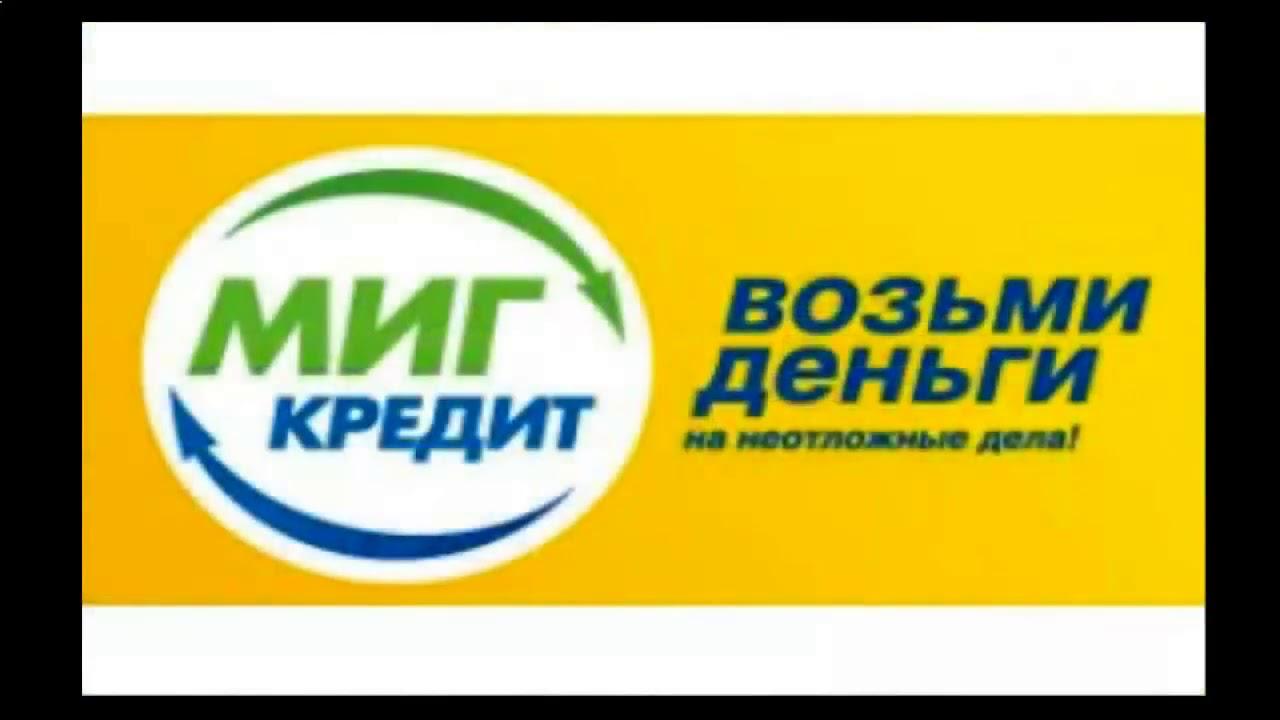 выгодный кредит россия