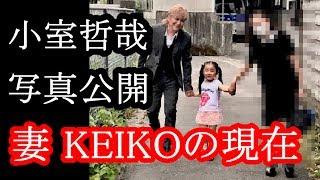 小室哲哉、Twitterに妻KEIKOと女の子との3ショット写真公開 記事引用元 ...