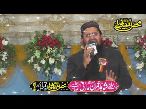 Molana Shahid Imran Arfi 2015 Part 1