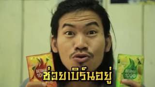 Тайская реклама средства для похудения Berna 1000