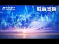 17年06月02日|股海雲圖(第1節)