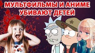 Аниме и Мультфильмы - УБИВАЮТ ДЕТЕЙ