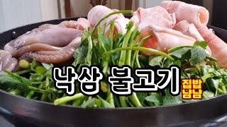 집밥냠냠#언제 먹어도 맛난 쫄깃 매콤한 낙삼불고기# 삼…